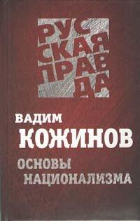 Кожинов В.В. Основы национализма
