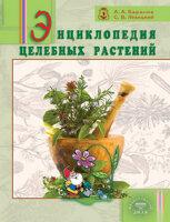 Баранов А.А. Энциклопедия целебных растений