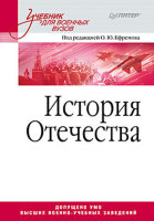 Ефремов О.Ю. История Отечества. Учебник для военных вузов