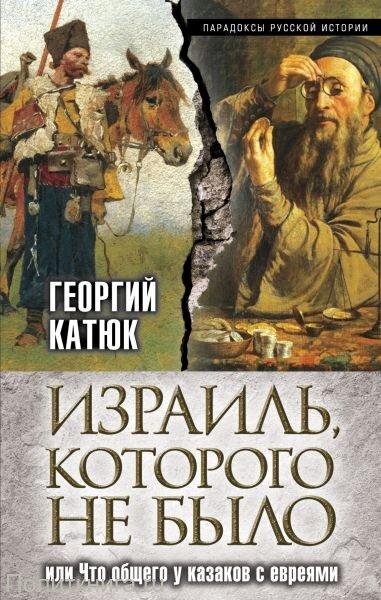 Катюк Г.П. Израиль, которого не было, или Что общего у казаков с евреями
