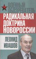 Ивашов Л.Г. Радикальная доктрина Новороссии
