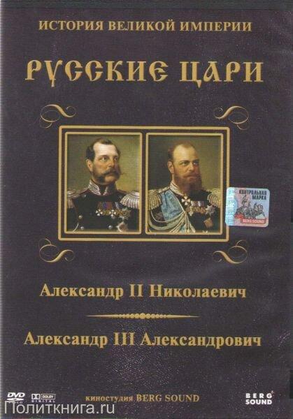 DVD. Русские цари. Александр II Николаевич. Александр III Александрович