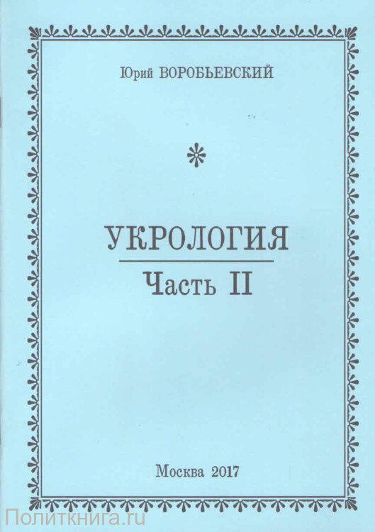 Воробьевский Ю.Ю. Укрология. Часть 2
