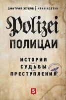 Жуков Д., Ковтун И. Полицаи. История, судьбы, преступления