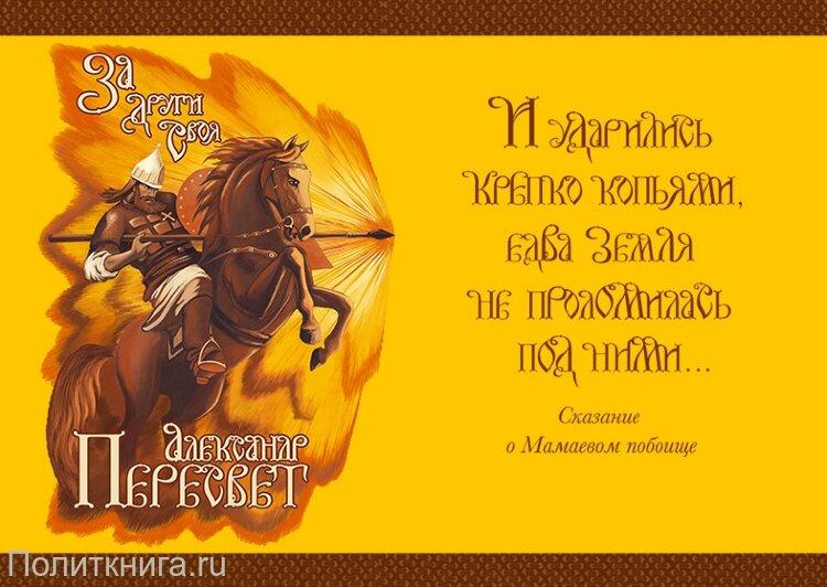 Александр Пересвет. Детская футболка