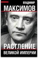 Максимов В.Е. Растление великой империи