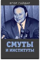 Гайдар Е.Т. Смуты и институты