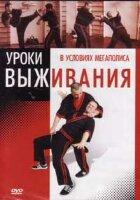 DVD. Уроки выживания в условиях мегаполиса