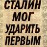 Грейгъ О. Сталин мог ударить первым