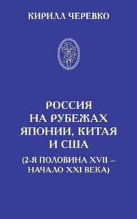 Черевко К.Е. Россия на рубежах Японии, Китая и США (2-я половина XVII – начало XXI века)
