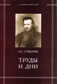 Суворин А.С. Труды и дни