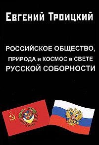 Троицкий Е.С. Российское общество, природа и космос в свете русской соборности