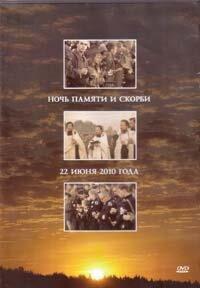 DVD. Ночь памяти и скорби 22 июня 2010 года