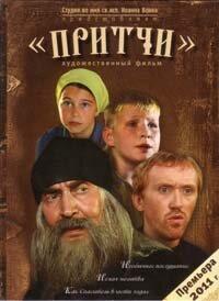 DVD. Притчи - 1