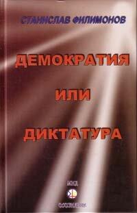 Филимонов С.Т. Континент Россия: демократия или диктатура?