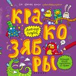 Голубев А. Кракозябры: большая книга художника по обоям
