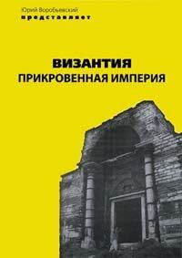 DVD. Воробьевский Ю. Византия. Прикровенная Империя