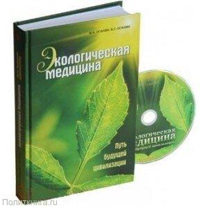 Оганян М.В., Оганян В.С. Экологическая медицина. Путь будущей цивилизации (+ диск)