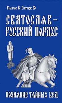 Гнатюк В.С., Гнатюк Ю.В. Святослав — Русский Пардус. Книга 1. Познание тайных вед