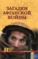 Меримский В.А. Загадки афганской войны