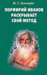 Золотарев Ю. Порфирий Иванов раскрывает свой метод