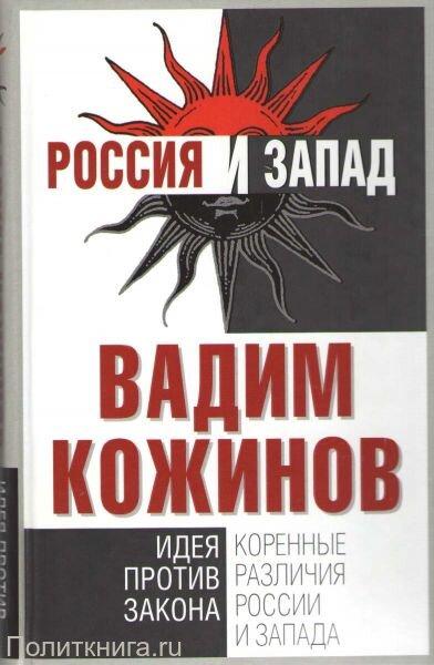 Кожинов В.В. Коренные различия России и Запада. Идея против закона