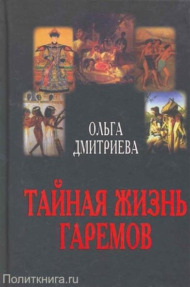 Дмитриева О. Тайная жизнь гаремов