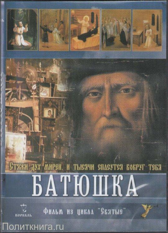 DVD. Батюшка