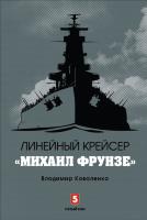 """Коваленко В.Э. Линейный крейсер """"Михаил Фрунзе"""""""