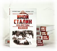 Жуков Ю. Н. Сталин. Неизвестные архивы СССР (Комплект из 6-ти книг)