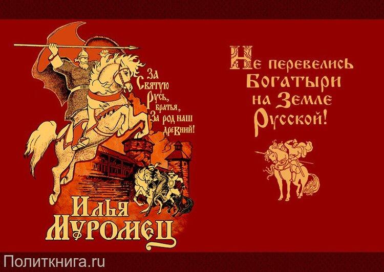 Илья Муромец. Детская футболка