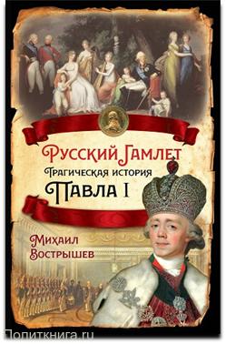 Вострышев М.И. Русский Гамлет. Трагическая история Павла I