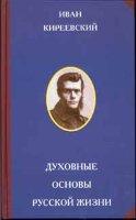 Киреевский И.В. Духовные основы русской жизни