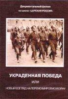 DVD. Елена Козенкова. Украденная победа или новый взгляд на первую мировую войну