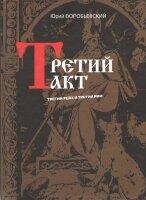 Воробьевский Ю.Ю. Третий акт. Третий рейх и Третий рим