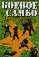 DVD. Энциклопедия боевого самбо. Часть 1