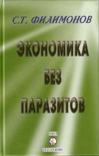 Филимонов С.Т. Экономика без паразитов
