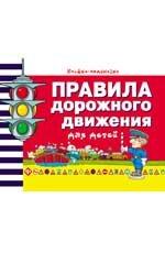 Гордиенко С.А. Правила дорожного движения для детей