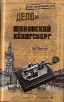 Черенин О.В. Шпионский Кенигсберг. Операции спецслужб Германии, Польши и СССР в Восточной Пруссии. 1924 - 1942