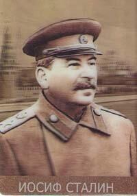 Магнит. Иосиф Сталин. 3D