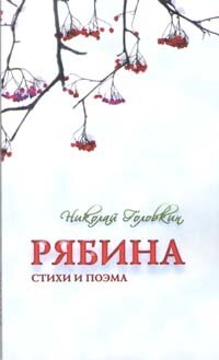 Головкин Н.А. Рябина: Стихотворения и поэма