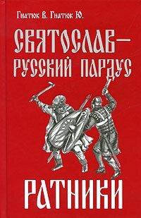 Гнатюк В.С., Гнатюк Ю.В. Святослав — русский пардус. Книга 2. Ратники