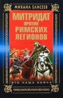 Елисеев М.Б. Митридат против Римских легионеров