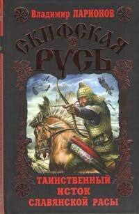 Ларионов В. Скифская Русь: Таинственный исток славянской расы