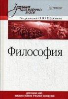Ефремов О.Ю. Философия. Учебник для военных вузов