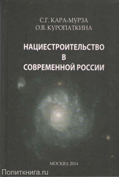 Кара-Мурза С.Г., Куропаткина О.В. Нациестроительство в современной России