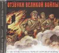 """CD. Мужской Хор """"Валаам"""". Отзвуки Великой Войны"""