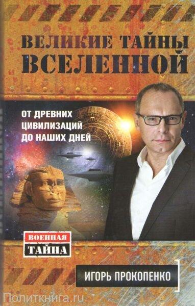 Прокопенко И.С. Великие тайны Вселенной. От древних цивилизаций до наших дней