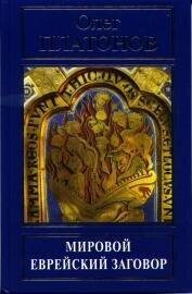 Платонов О.А. Мировой еврейский заговор. Истоки сионских протоколов