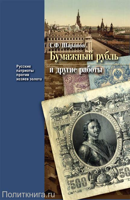 Шарапов С.Ф. Бумажный рубль (его теория и практика) и другие работы